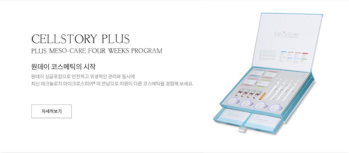 (PC)셀스토리 플러스 메조케어 프로그램